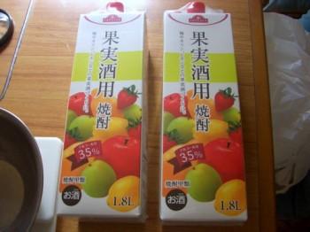 果実酒用焼酎