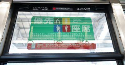 電車の優先座席