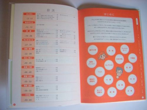 もしもの時に役立つノートの情報内容