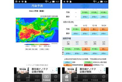 大気汚染予報の動画と地域版