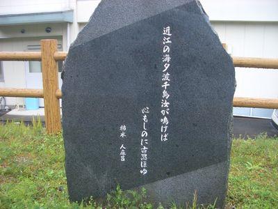 大津京シンボル緑地に建つ柿本人麻呂の歌碑