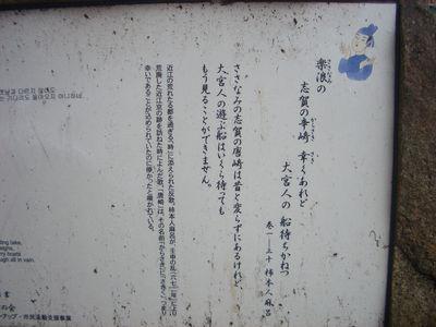 唐崎湖岸緑地公園の解説プレート