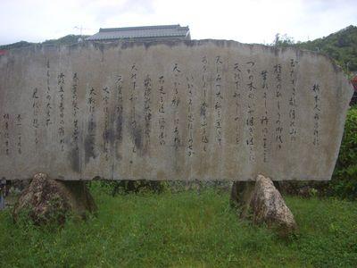 大津宮遺跡に建つ柿本人麻呂の歌碑