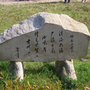 万葉集の歌人、柿本人麻呂が大津宮跡を哀れんで詠んだ歌碑から