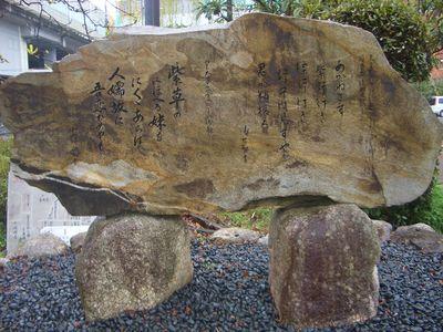 額田王、紫草野の歌碑